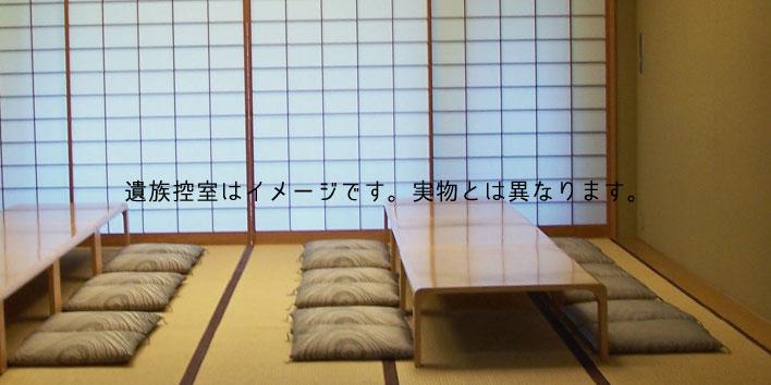 『長福寺会館』遺族控室
